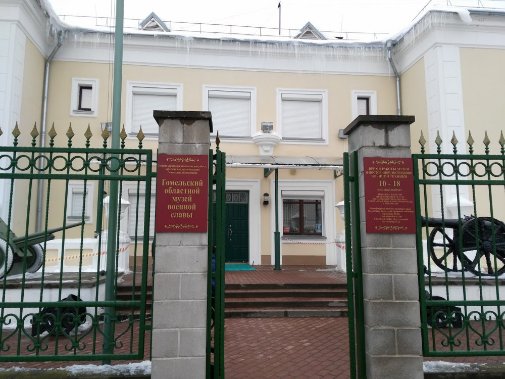 Gomel Museum of Military Glory